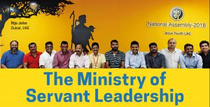 The Ministry of Servant Leadership